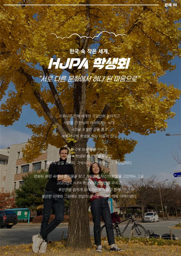 평애 가을호 웹진_HJPA 학생회 인터뷰_1.png