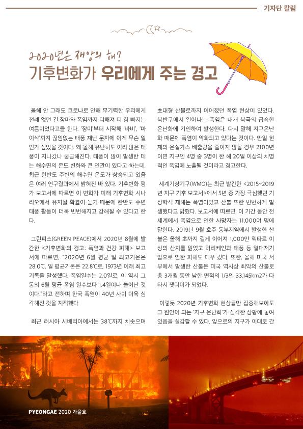 평애 가을호 웹진_기후변화가 주는 경고_1.png