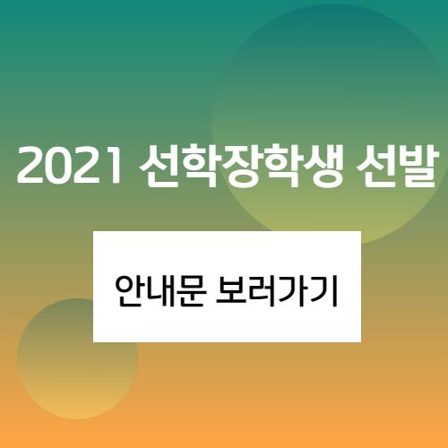 2021 선학장학생 포스터(18)_1.jpg