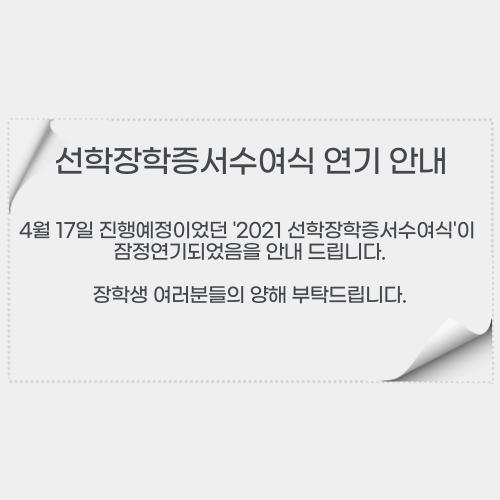 선학장학증서수여식-001 (1).png