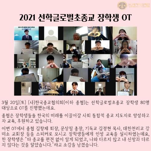 2021 3 카드뉴스_9.png